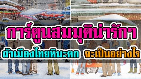 ถ้าหิมะตกที่เมืองไทย มันจะดี และฟินขนาดไหน มาดูกัน!