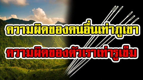 ข้อคิดเตือนใจ! ความผิดของคนอื่นเท่าภูเขา ความผิดของตัวเราเท่ารูเข็ม