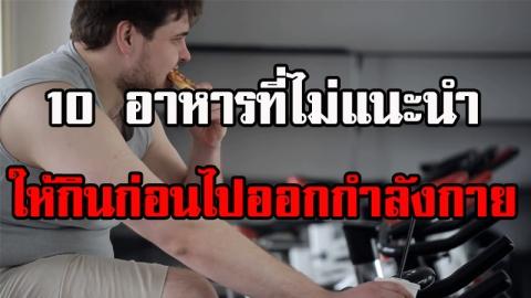 อย่ากินอาหารเหล่านี้ก่อนออกกำลังกาย เด็ดขาด