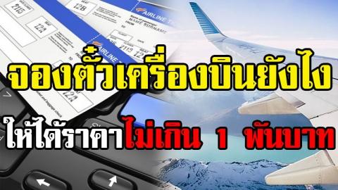 สูตรการจองตั๋วเครื่องบินให้ได้ราคาไม่เกิน 1 พันบาท
