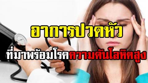 โรคความดันโลหิตสูง กับอาการปวดหัว รีบรักษาก่อนสายเกินไป!