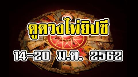 เช็กดวงชะตาราศี ประจำวันที่ 14-20 มกราคม 2562