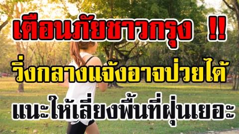 การออกไปวิ่งในที่โล่งแจ้ง อาจจะไม่ได้รับอากาศบริสุทธิ์อย่างที่ตั้งใจไว้