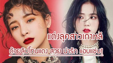 แต่งลุคสาวเกาหลีด้วยลิปโทนแดง สวย น่ารัก แอบแซ่บ!