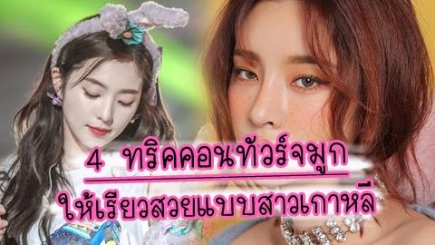 4 ทริคคอนทัวร์จมูกให้เรียวสวยแบบสาวเกาหลี