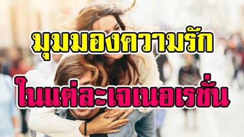 มุมมองความรักของคุณอยู่ในเจเนอเรชั่นไหน เช็คเลย!