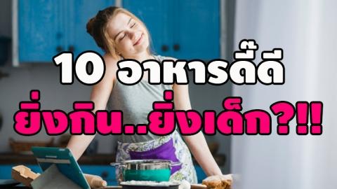 สาวๆควรรู้ 10 อาหารที่ยิ่งกินยิ่งสวย แถมหน้าเด็กลงอีกด้วย