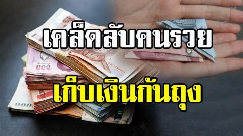 เทคนิคการเก็บ ''เงินก้นถุง'' ตามปีเกิดนักษัตร ช่วยเรียกทรัพย์ เรียกเงินเข้ากระเป๋า