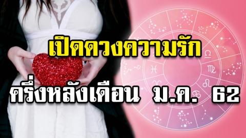 เปิดไพ่ผ่าดวงความรักของคนทั้ง 7 วัน ตั้งแต่วันที่ 15 ม.ค. - 15 ก.พ. 2562