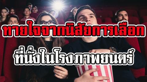 รู้หรือไม่การเลือกตำแหน่งที่นั่งในโรงหนัง สามารถบอกถึงนิสัยใจคอของคุณได้นะ