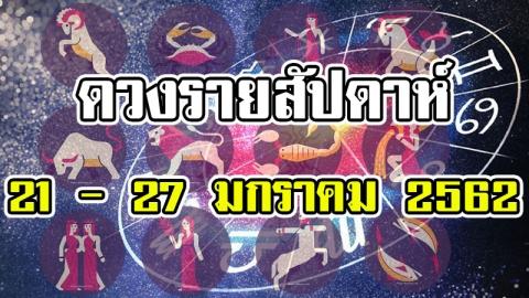 ดวงรายสัปดาห์วันที่ 21 - 27 มกราคม 2562 เช็กเลย!