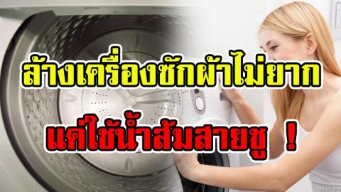 วิธีการล้างเครื่องซักผ้าที่ทำง่ายๆ ช่วยยืดอายุการใช้งานของเครื่องซักผ้า
