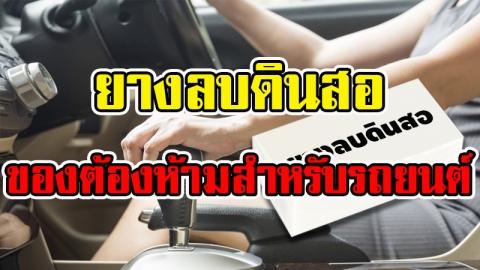 ของต้องห้ามสำหรับรถยนต์ ยางลบดินสอไม่ควรเก็บไว้ในรถ