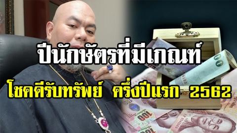 ปีนักษัตรที่มีเกณฑ์โชคดีรับทรัพย์ รับเงิน ในครึ่งปีแรก ปีกุน 2562