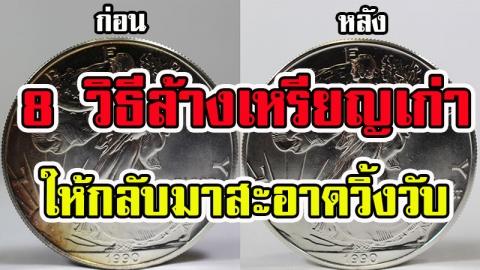 เคล็ดลับล้างเหรียญเก่า เหรียญดำ ให้กลับมาสะอาดใสเหมือนใหม่