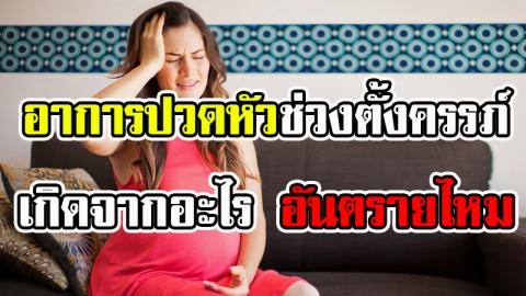 สาเหตุอาการปวดหัวคุณแม่ตั้งครรภ์ พร้อมวิธีบรรเทา ให้คุณแม่สบายตัวมากขึ้น