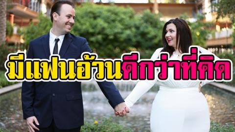 การแต่งงานกับสาวอ้วนจะทำให้ผู้ชายมีความสุขและอายุยืนขึ้น