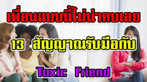 วิธีรับมือกับ Toxic Friend เมื่อเพื่อนหรือคนรอบข้างของคุณเริ่มที่จะทำตัวไม่น่ารัก