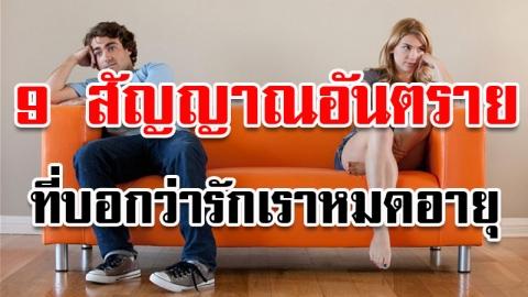 สัญญาณ 9 ข้อ ที่กำลังบอกว่าความรักของเธอกับแฟนกำลังจะหมดอายุ ต้องรีบจัดการอย่างด่วนจ้า!