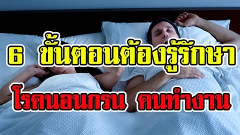 6 วิธีแก้โรคนอนกรน ให้หายขาด