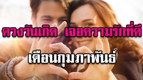 ดวงความรัก ''กุมภาพันธ์'' ตามดวงวันเกิดของคนทั้ง 7 วัน