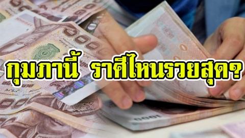 ราศีใดจะดวงโดดเด่น งานเป๊ะ เงินปัง เตรียมโกยทรัพย์รับเงินไปนับตลอดทั้งเดือน