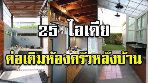 แบบต่อเติมห้องครัวหลังบ้านสวยๆ แถมไม่ต้องกังวลเรื่องกลิ่นรบกวนภายในบ้านอีกด้วย