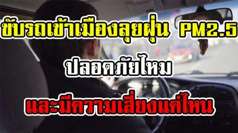 อยู่ในรถจะปลอดภัยจากมลพิษฝุ่น PM2.5 ไหม