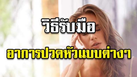 อาการปวดหัวแบบต่างๆ บอกโรคได้