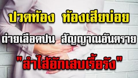 อย่าชะล่าใจ! ปวดท้องบ่อยๆ ท้องเสียประจำ ถ่ายมีเลือด เสี่ยง