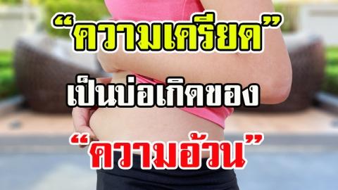 คนที่มีความเครียดสูง เสี่ยงต่อการเป็นโรคอ้วน ได้