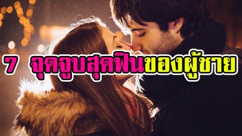 จุดไหนของผู้ชาย ที่จูบแล้วจะทำให้เขารู้สึก เคลิบเคลิ้มและหลงใหล