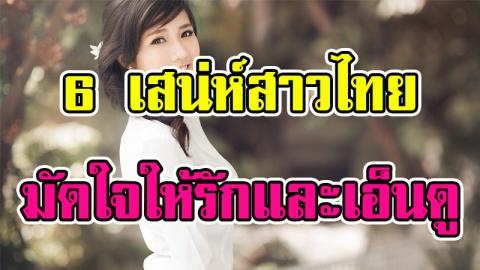 ความงามจริตอย่างหญิงไทย มัดใจผู้หลักผู้ใหญ่ฝ่ายว่าที่สามี