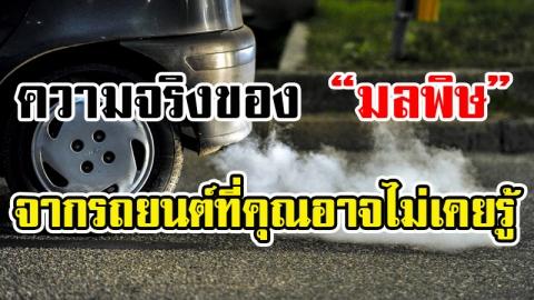 มลพิษจากรถยนต์ อันตรายมากกว่าที่คิด
