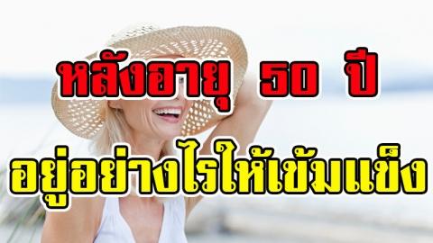 ใช้ชีวิตหลังอายุ 50 อย่างไรให้มีความสุข
