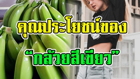 ประโยชน์ของกล้วยสีเขียว