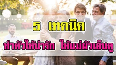วิธีปฏิบัติตัวเมื่อต้องอยู่ร่วมกันกับแม่สามี รับรองว่าแม่สามีทั้งรักทั้งหลงแน่นอน