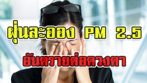 เมื่อต้องเผชิญกับมลภาวะฝุ่นละออง PM 2.5 ผู้ป่วยโรคตา และผู้สวมใส่คอนแทคเลนส์ควรดูแลสุขภาพตาให้ดี