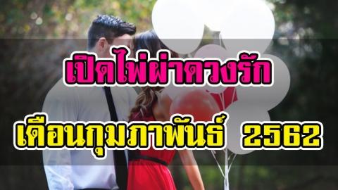 ดูดวงความรักตามวันเกิดของคนทั้ง 7 วัน เดือนกุมภาพันธ์ 2562