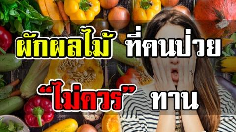 หากป่วยอยู่ ควรหลีกเลี่ยงผักผลไม้ชนิดไหนบ้างที่ทานมากเกินไป อาจทำให้อาการแย่ลงได้