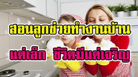 สอนลูกช่วยพ่อแม่ทำงานบ้าน ช่วยให้ลูกโตขึ้นมาแล้วเจริญในชีวิตได้
