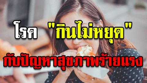 พฤติกรรมการกินไม่หยุด อาจก่อให้เกิดปัญหาสุขภาพร้ายแรงได้