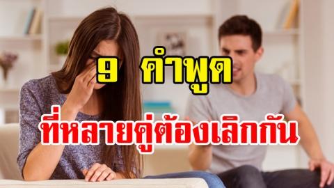 จำให้ขึ้นใจ! 9 ประโยคที่ไม่ควรพูดเวลาทะเลาะกัน