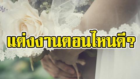 เราควรแต่งงานตอนอายุเท่าไหร่? ที่จะสามารถครองรักกันได้ยั่งยืน
