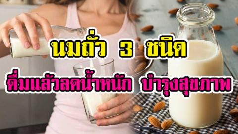 นมที่ทำจากถั่ว 3 ชนิดที่ช่วยลดน้ำหนักและบำรุงสุขภาพร่างกาย