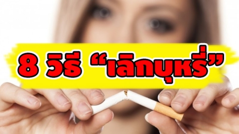 เทคนิคการเลิกสูบบุหรี่ด้วยตนเอง