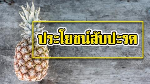 ประโยชน์ของสับปะรด ผลไม้สุดโปรดของใครหลายๆคน