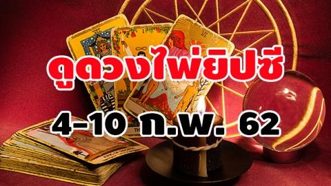 เช็กดวงชะตาราศีประจำวันที่ 4-10 กุมภาพันธ์ 2562 ด้วยไพ่ยิปซี