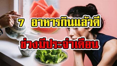 สาวๆควรรู้ อาหารที่ช่วยบรรเทาอาการปวดท้อง อารมณ์แปรปรวนในช่วงมีประจำเดือน ได้โดยไม่ต้องพึ่งยา