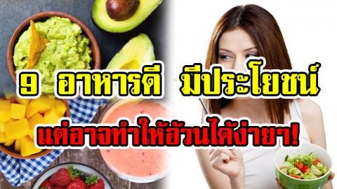 อาหารเฮลท์ตี้ กินไม่ถูกวิธีอาจทำให้น้ำหนักยิ่งเพิ่ม